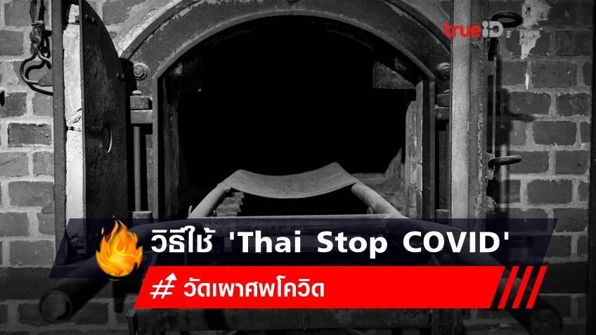"""เปิดวิธีใช้ Thai Stop COVID เช็กรายชื่อ """"วัด"""" 5956 แห่ง รับ """"เผาศพ"""" โควิด"""