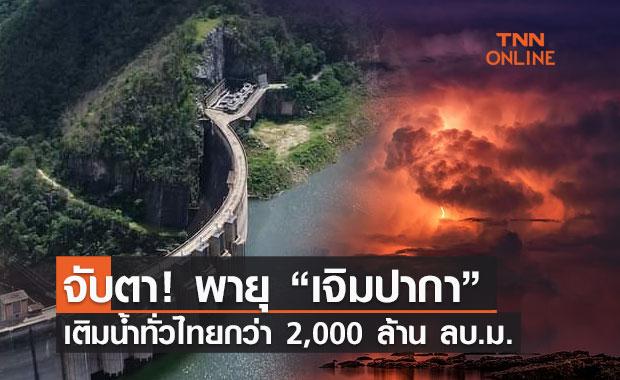 """จับตา! พายุ """"เจิมปากา"""" เติมน้ำทั่วไทยกว่า 2,000 ล้าน ลบ.ม."""
