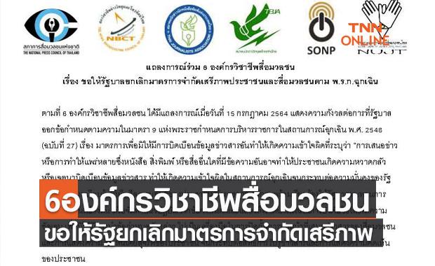 6องค์กรวิชาชีพสื่อมวลชน ขอให้รัฐบาลยกเลิกมาตรการจำกัดเสรีภาพ