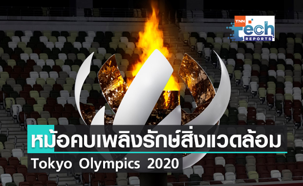 พาชม !! หม้อคบเพลิง Tokyo Olympics 2020