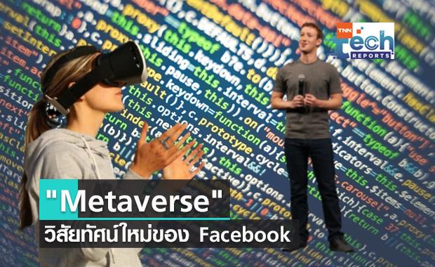 """Facebook ประกาศวิสัยทัศน์ใหม่ """"Metaverse"""""""