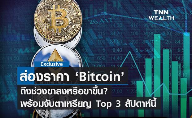 ส่องราคา Bitcoin - TOP 3 เหรียญที่นักลงทุนจับตาสัปดาห์นี้ มีอะไรบ้าง?