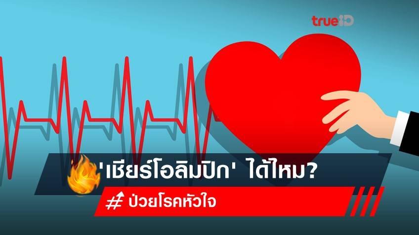 คนป่วยโรคหัวใจ แต่อยาก 'เชียร์โอลิมปิก' ได้ไหม?