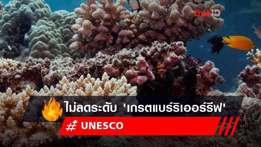 UNESCO ยังไม่ลดระดับ 'เกรตแบร์ริเออร์รีฟ' เข้าสู่บัญชีมรดกโลกภาวะอันตราย