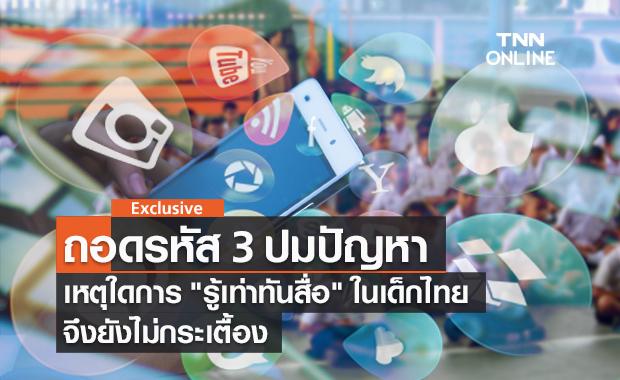 """ถอดรหัส 3 ปมปัญหา เหตุใดการ """"รู้เท่าทันสื่อ"""" ในเด็กไทย จึงยังไม่กระเตื้อง"""