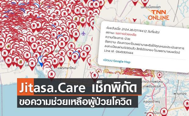 คลิกเดียวรู้เรื่อง! Jitasa.Care เช็กพิกัดผู้ป่วยโควิด ขอความช่วยเหลือต่างๆ เปิดรับสมัครจิตอาสา