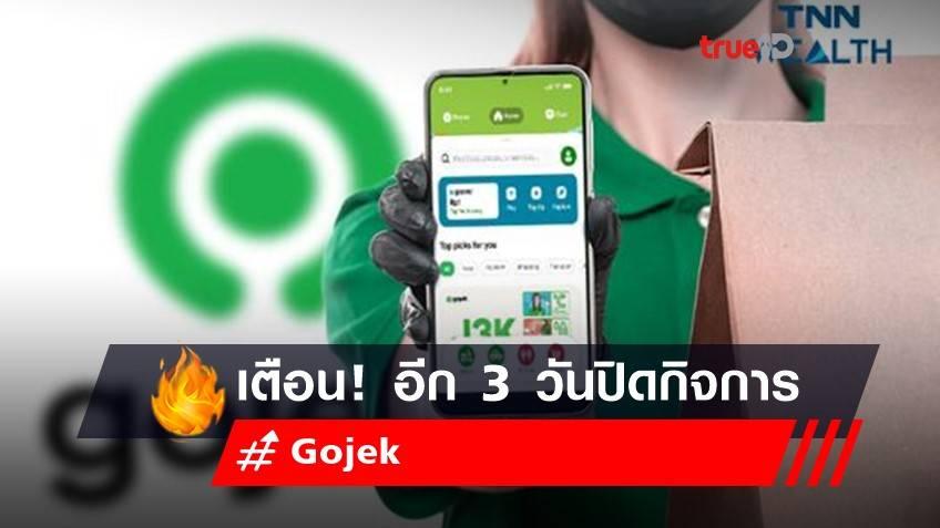 """Gojek"" เตือนอีก 3 วันปิดกิจการ ถอนเงินจาก GoPay ภายใน 31 ก.ค."