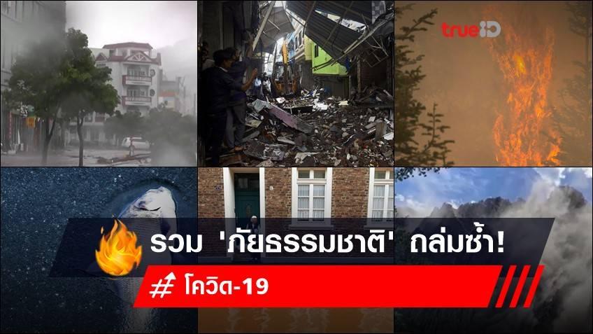 เดือนกรกฎาคม 2564 ภัยธรรมชาติถล่ม ประเทศไหนบ้าง? กลางวิกฤตโควิด