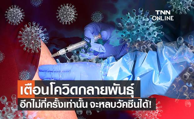 CDC สหรัฐฯ เตือน ไวรัสโควิดแค่กลายพันธุ์อีกไม่กี่ครั้ง จะหลบวัคซีนได้