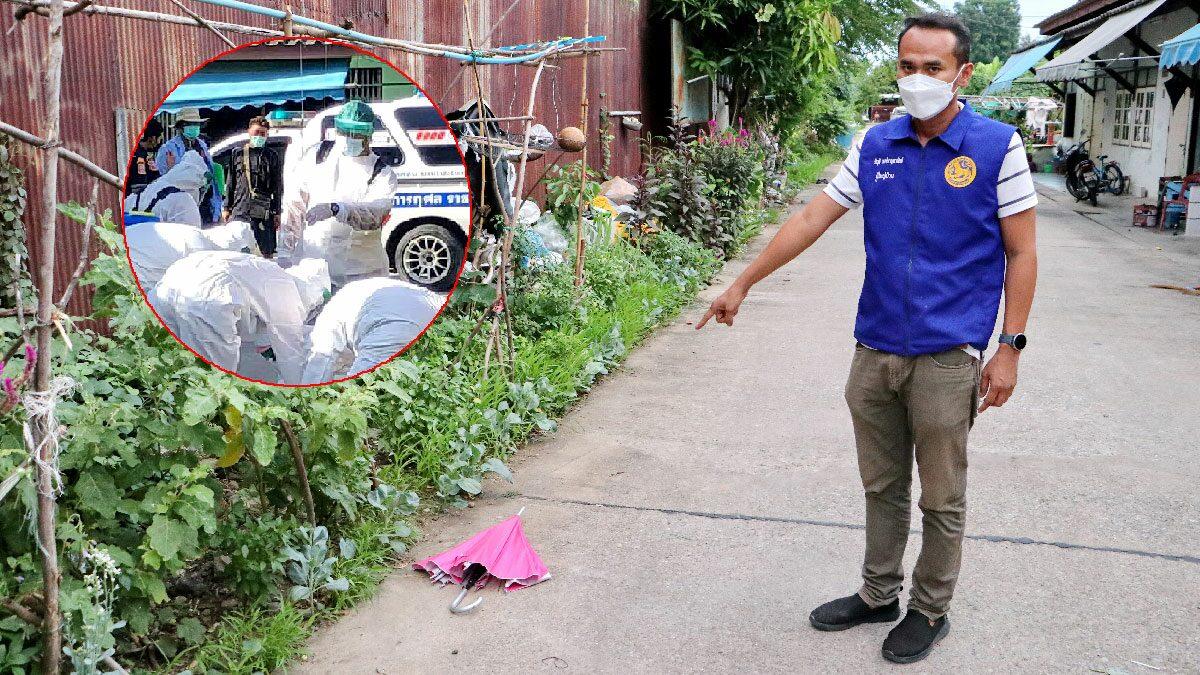 ผู้ใหญ่บ้าน แจง หญิงวัยกลางคน ดับข้างถนน  จนท.ส่งชันสูตร-พ่นยาฆ่าเชื้อ