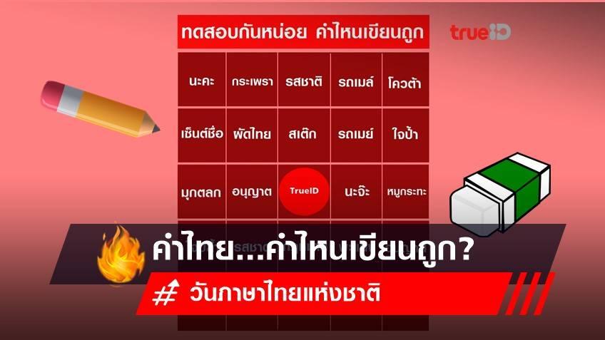 29 กรกฎาคม ประวัติ วันภาษาไทยแห่งชาติ :  ทดสอบกันหน่อย! คำไทย...คำไหนเขียนถูกต้อง?