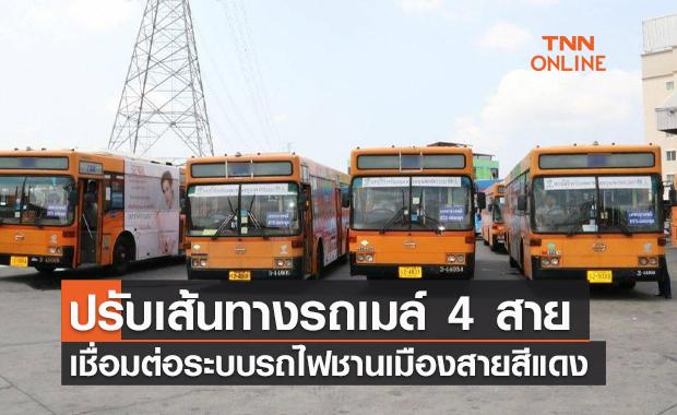 ขสมก.ปรับเส้นทางรถเมล์ 4 สาย วิ่งเชื่อมต่อระบบรถไฟชานเมืองสายสีแดง