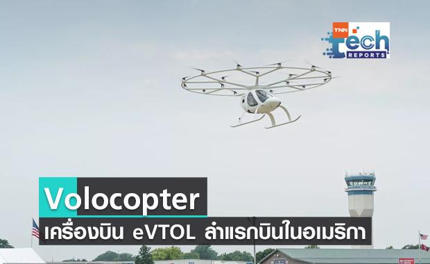 Volocopter เครื่องบิน eVTOL ลำแรกของโลกที่ขึ้นบินทดสอบในอเมริกาสำเร็จ