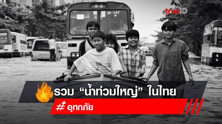 """รวม เหตุการณ์ """"น้ำท่วมใหญ่"""" ในประเทศไทย จากอดีตถึงปัจจุบัน"""