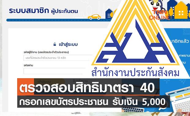 ที่เดียวจบ! ตรวจสอบสิทธิประกันสังคม ม.40 ใช้บัตรประชาชนคลิก www.sso.go.th