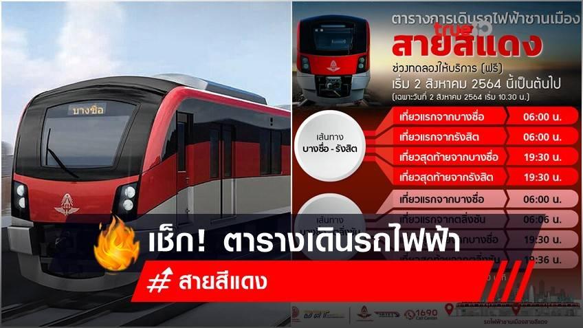 เช็ก! ตารางรถไฟฟ้าสายสีแดง เริ่ม 2 สิงหาคมนี้ นั่งฟรี 3 เดือน