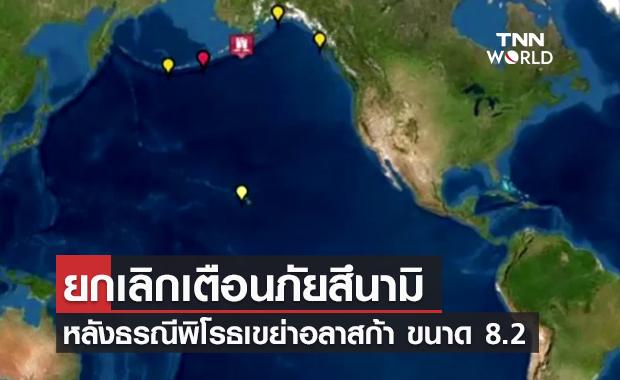 ยกเลิกเตือนภัยสึนามิ หลังเกิดแผ่นดินไหวครั้งใหญ่ที่อลาสก้า