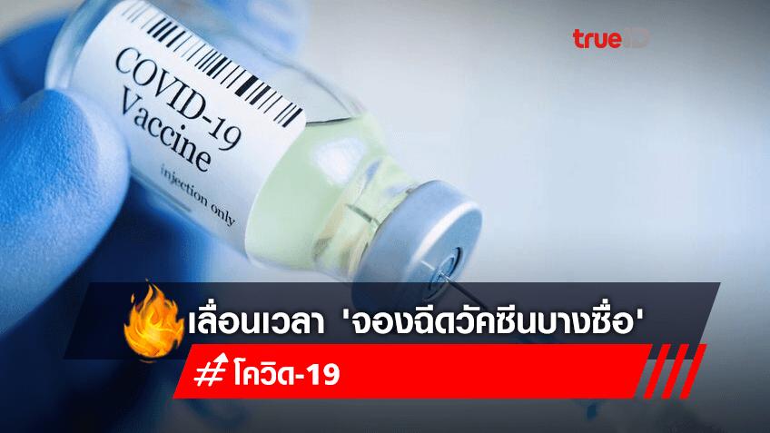 ด่วน! ประกาศเลื่อนเวลาลงทะเบียน 'จองฉีดวัคซีนบางซื่อ' เป็น 11.00 น.