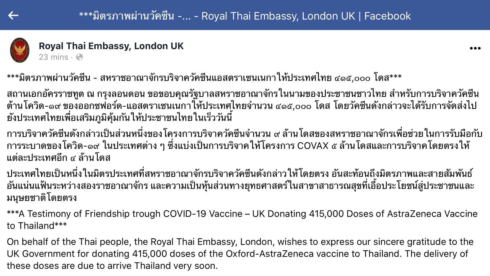 สอท.ขอบคุณอังกฤษ บริจาควัคซีน 4.15 แสนโดสให้ไทย ส่งถึงสัปดาห์หน้า