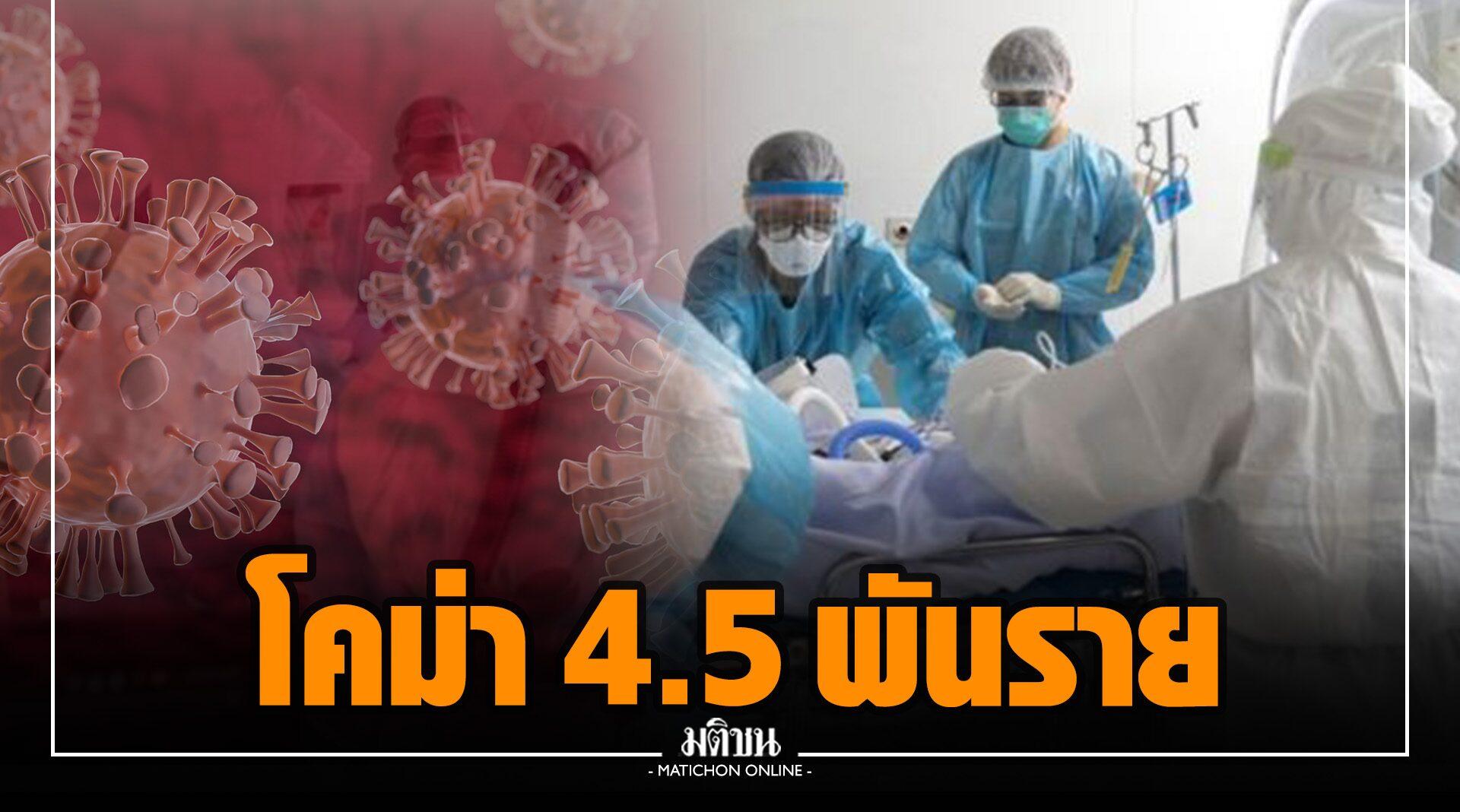 'โควิด' โคม่า 4.5 พันราย ใส่เครื่องช่วยหายใจพันราย เสียชีวิตในบ้านพุ่ง พบ 'บุคลากรการแพทย์' ดับ 2 ราย