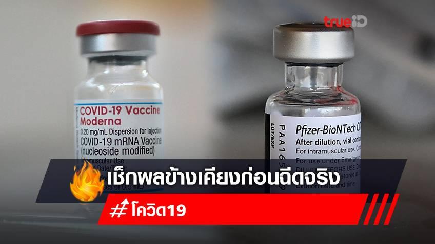 ผลข้างเคียงวัคซีนไฟเซอร์-โมเดอร์นา ที่ต้องรู้ก่อนฉีด
