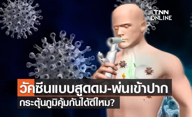 เปิดจุดเด่นวัคซีนโควิดชนิดพ่น สร้างภูมิคุ้มกันแบบฆ่าเชื้อ