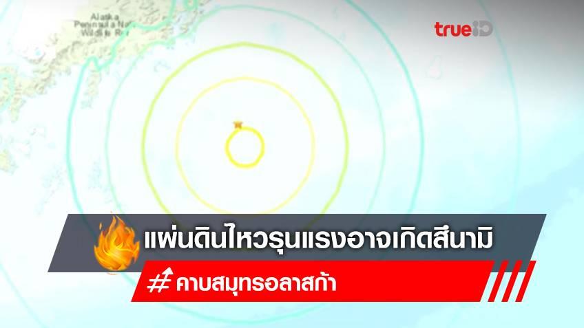 แผ่นดินไหวขนาดรุนแรงที่คาบสมุทรอลาสก้า-เตือนอาจเกิดสึนามิ