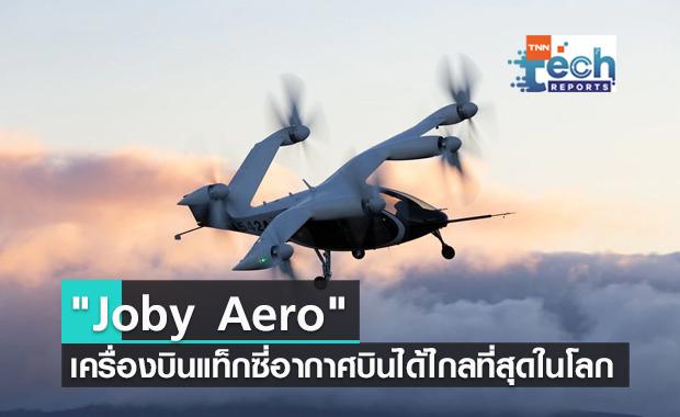 Joby Aero เครื่องบินแท็กซี่อากาศ eVTOL ที่บินได้ไกลมากที่สุดในโลก !!