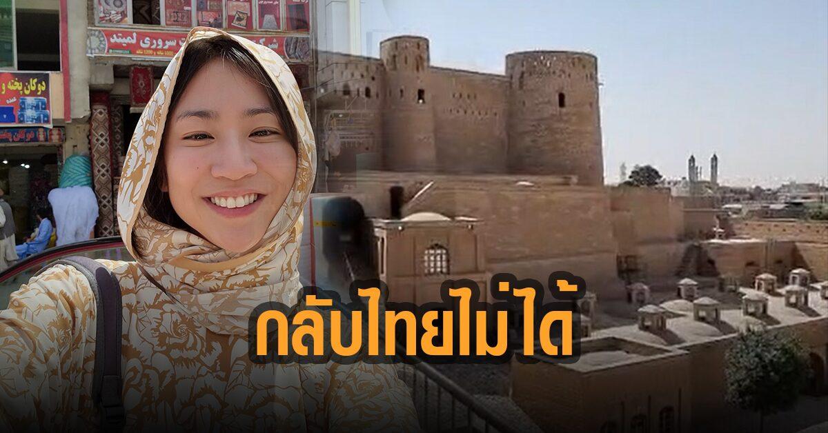 มิ้นท์ I Roam Alone กลับไทยไม่ได้ เหตุ ทาลิบัน บุกโจมตีใกล้สนามบินอัฟกันฯ เที่ยวบินยกเลิก