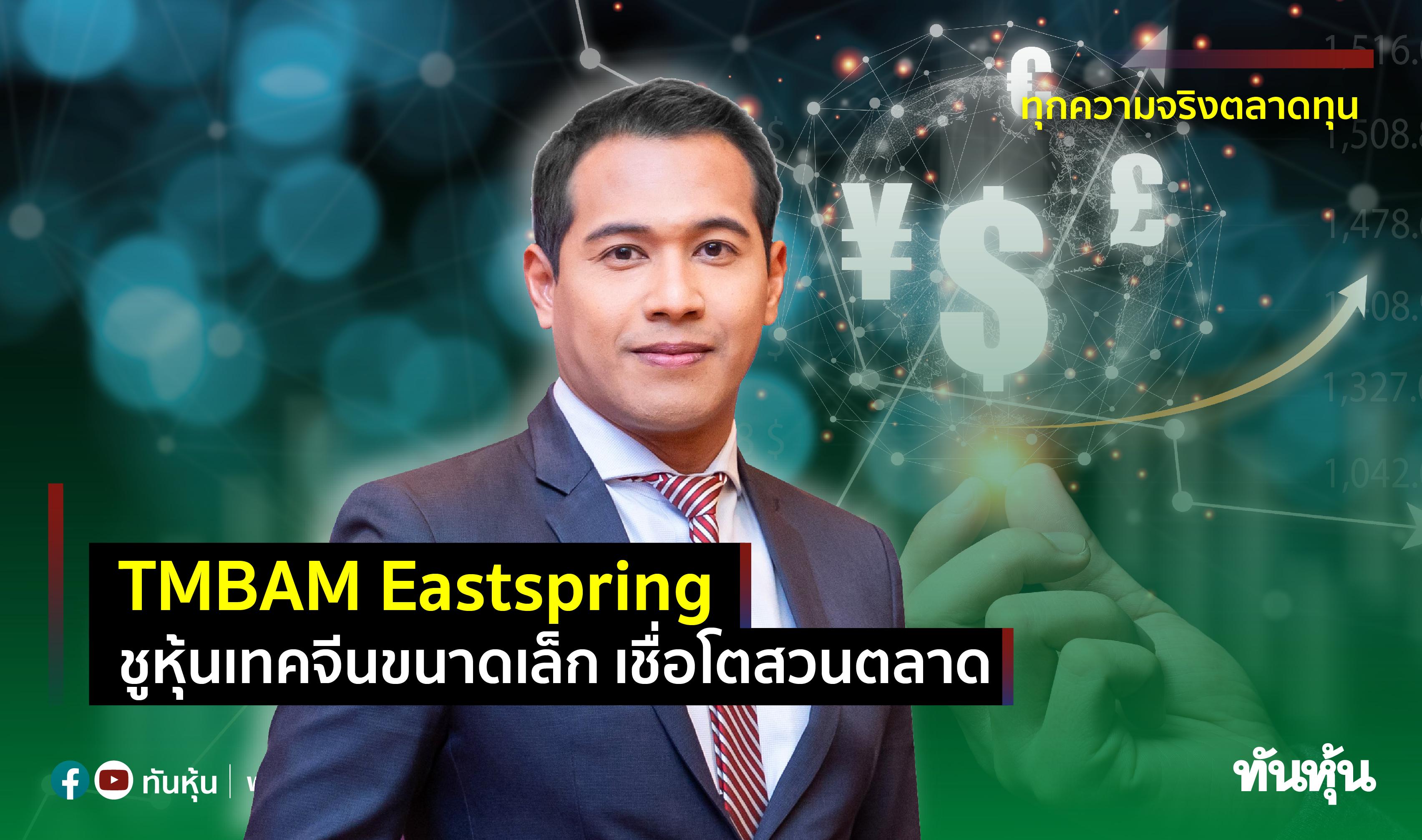 TMBAM Eastspring ชูหุ้นเทคจีนขนาดเล็ก เชื่อโตสวนตลาด