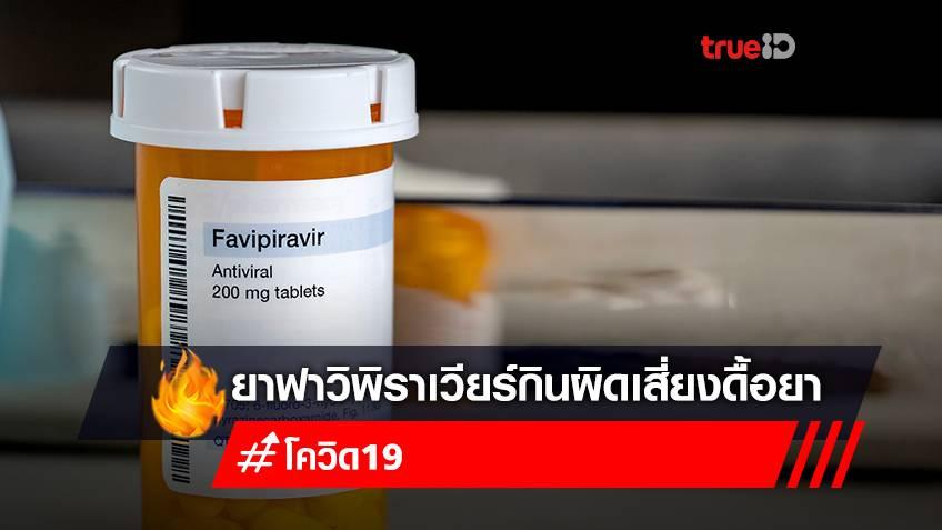 """เปิดวิธีใช้ """"ยาฟาวิพิราเวียร์ (Favipiravir) """" กินอย่างไรไม่เสี่ยงดื้อยา"""
