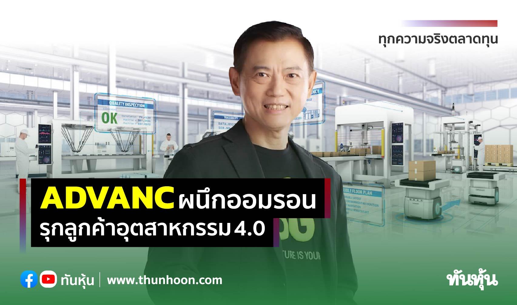 ADVANCผนึกออมรอน รุกลูกค้าอุตสาหกรรม4.0