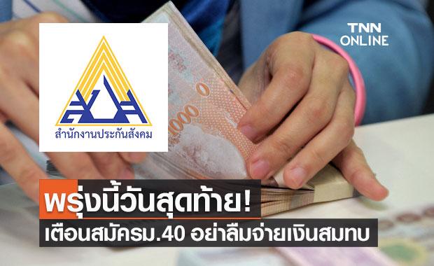 ประกันสังคม เตือนผู้สมัครมาตรา 40 รีบจ่ายเงินสมทบงวดแรก ภายในวันพรุ่งนี้!