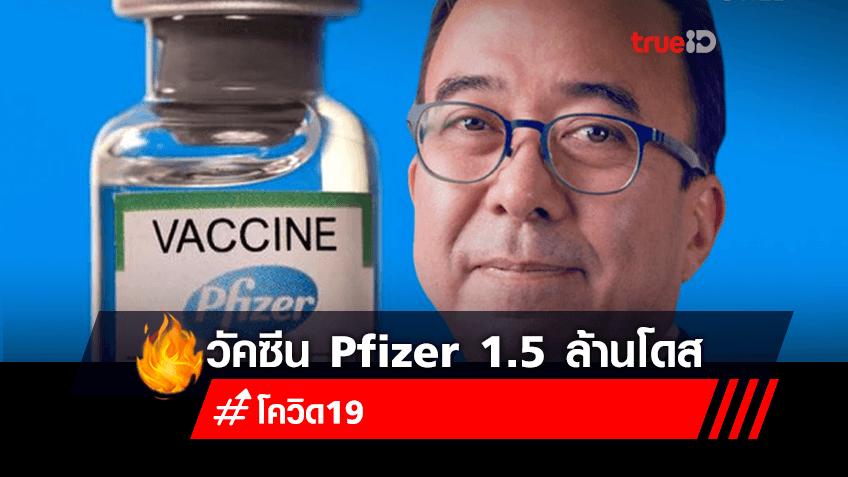 เอกอัครราชทูตสหรัฐฯ ประจำประเทศไทย แถลงข่าวแจ้งว่า วัคซีน Pfizer 1.5 ล้านโดสที่สหรัฐฯ บริจาคให้ไทย