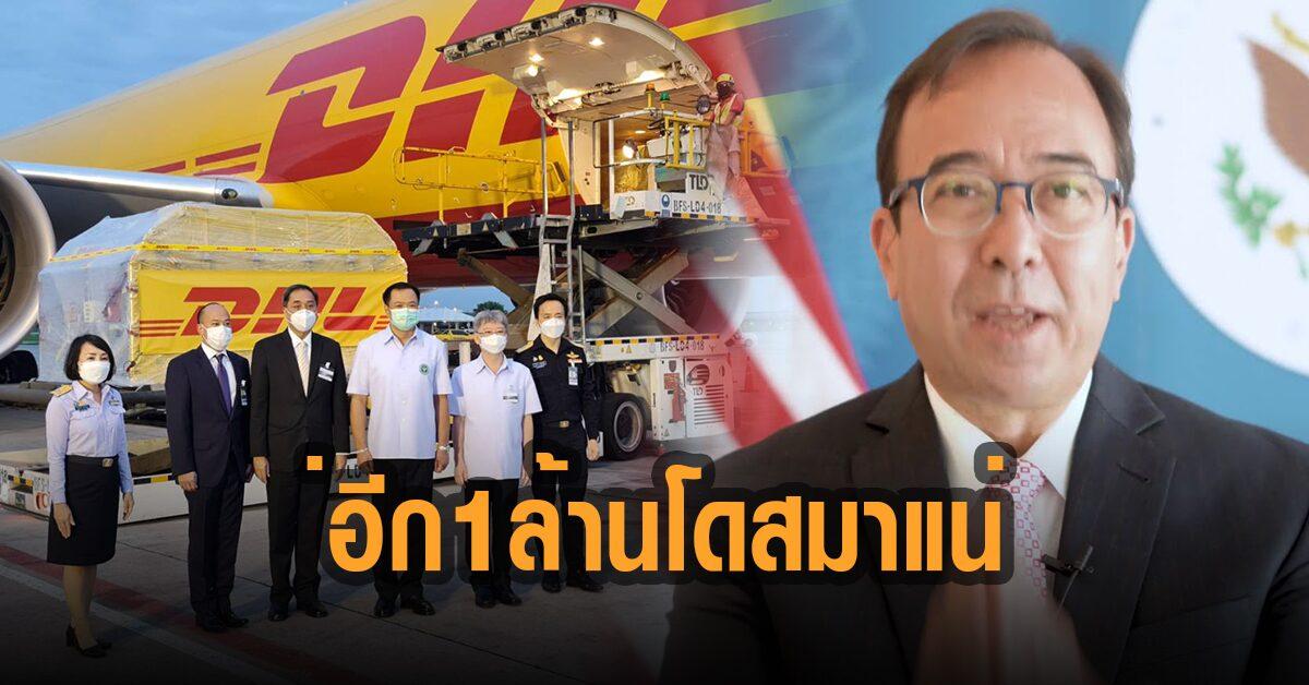 อุปทูตสหรัฐฯ ยันส่งไฟเซอร์ ให้ไทยอีก 1 ล้านโดสแน่ เผยล็อตแรกฉีดกลุ่มเปราะบาง