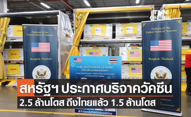 สถานทูตสหรัฐฯ ประกาศบริจาควัคซีนให้ไทยรวม 2.5 ล้านโดส ไฟเซอร์ถึงไทยแล้ว 1.5 ล้าน