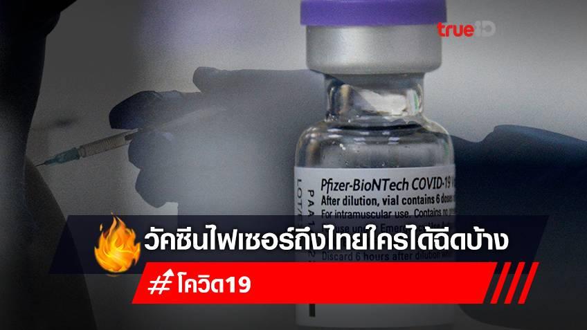 วัคซีนไฟเซอร์ 1.54 ล้านโดสถึงไทย ใครได้ฉีดบ้าง? เริ่มฉีดเมื่อไหร่?