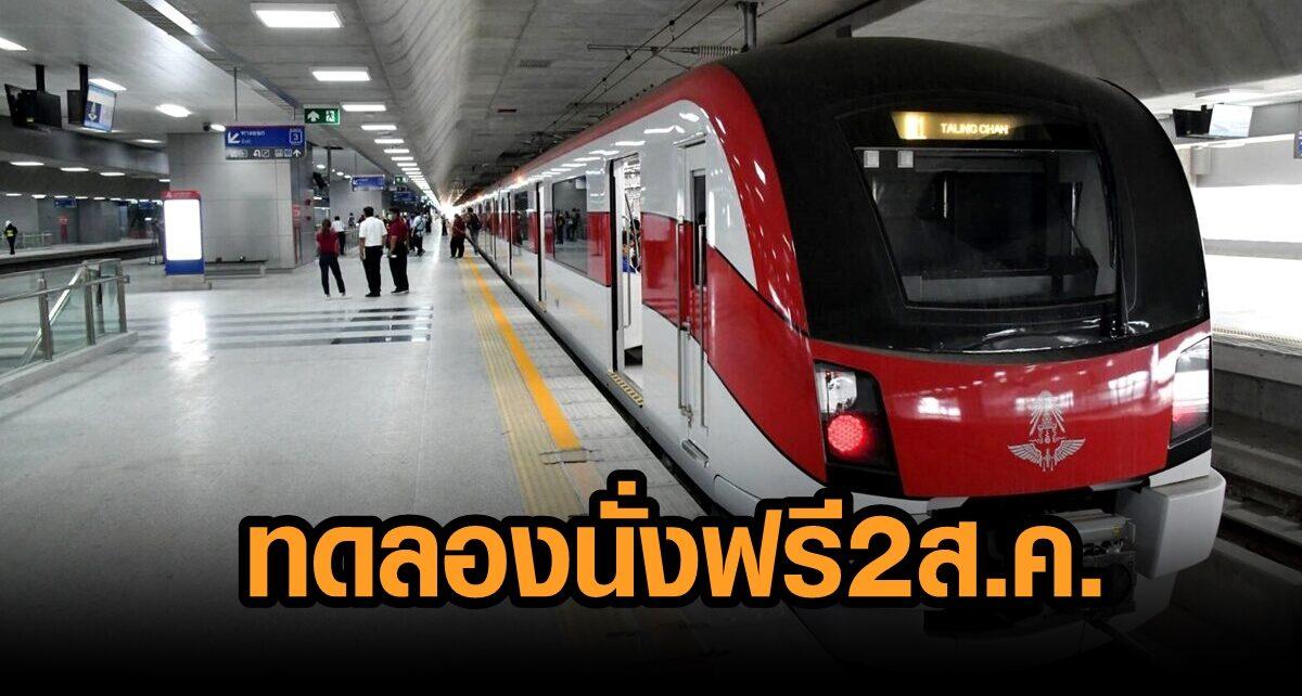 ร.ฟ.ท. โชว์ตารางเวลารถไฟชานเมืองสายสีแดง ก่อนเปิดทดลองนั่งฟรี เริ่ม 2 ส.ค.นี้
