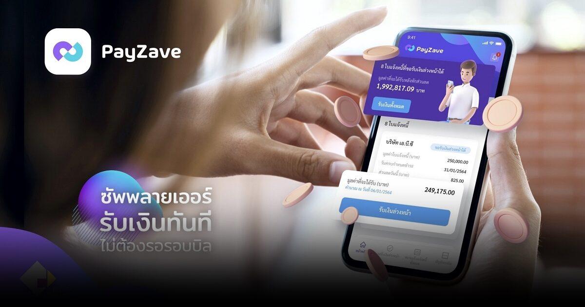 ไทยพาณิชย์ เปิดแพลตฟอร์ม PayZave ให้คู่ค้าซัพพลายเชน รับ-จ่ายได้ไม่ต้องรอเครดิตเทอม