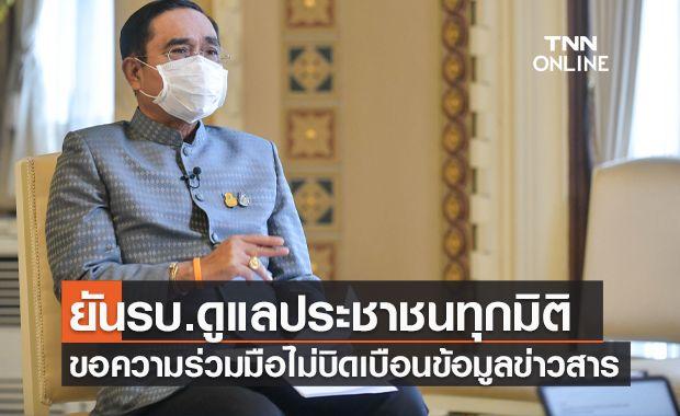 นายกฯ ยันรัฐบาลดูแลประชาชนทุกมิติ ระบบสาธารณสุขไทยมีประสิทธิภาพ