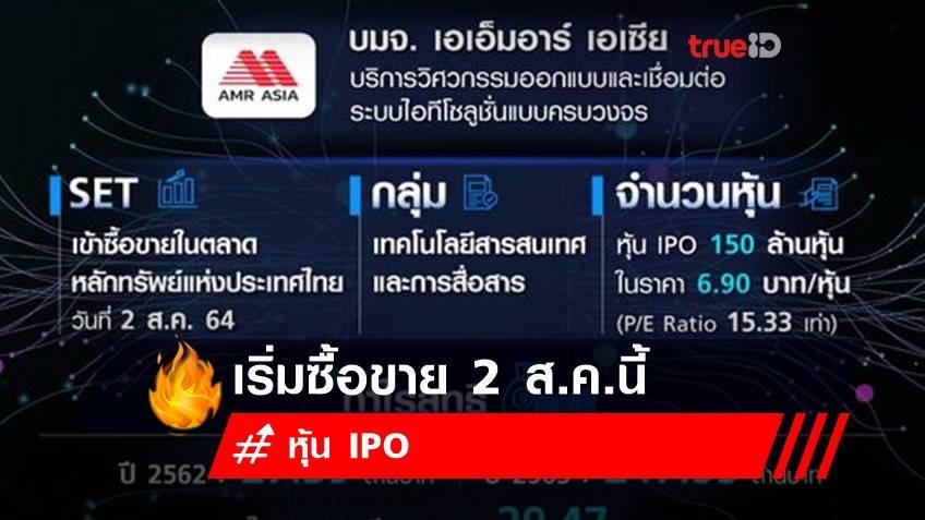 ตลาดหลักทรัพย์ฯ ต้อนรับ บมจ. เอเอ็มอาร์ เอเซีย (AMR) เริ่มซื้อขายหุ้น IPO 2 ส.ค. นี้