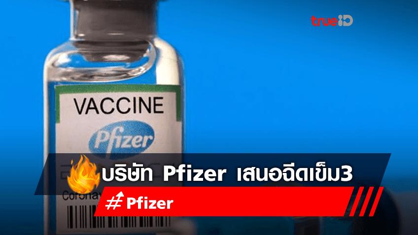 บริษัท Pfizer เผยว่า อาจยื่นขออนุมัติใช้ฉุกเฉินวัคซีนต้านโควิด-19 เข็มกระตุ้นในเดือนสิงหาคมนี้