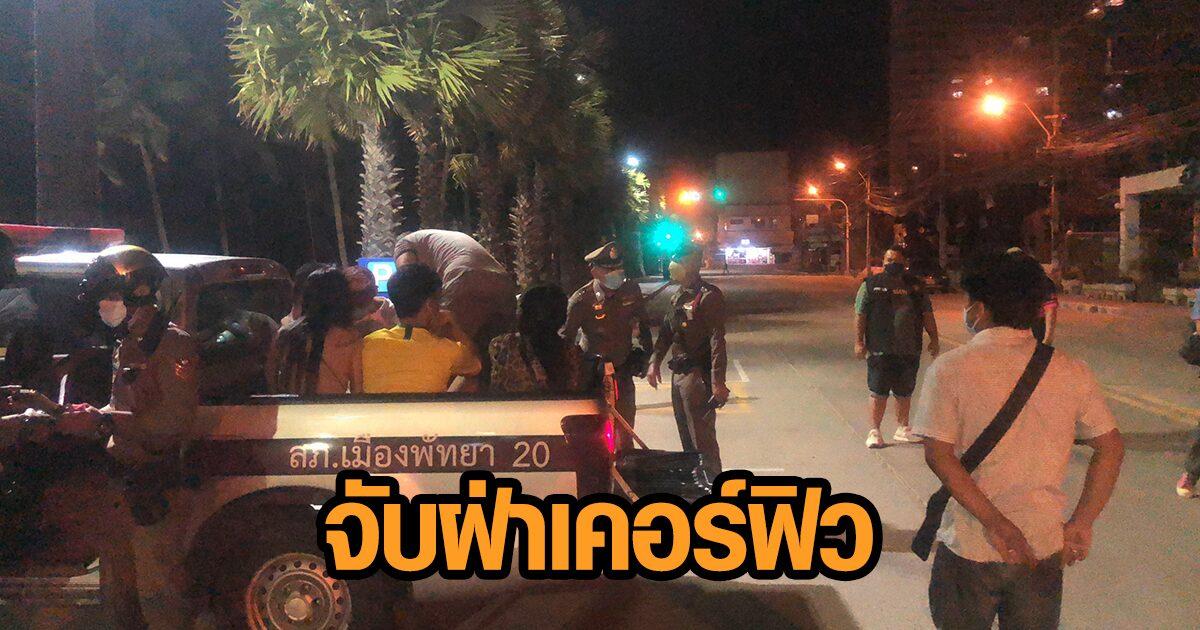 เข้มงวด! รองผู้การชลบุรี ลงพื้นที่หาดจอมเทียน จับคนไทย-ต่างชาติ 7 ราย ฝ่าฝืนเคอร์ฟิว