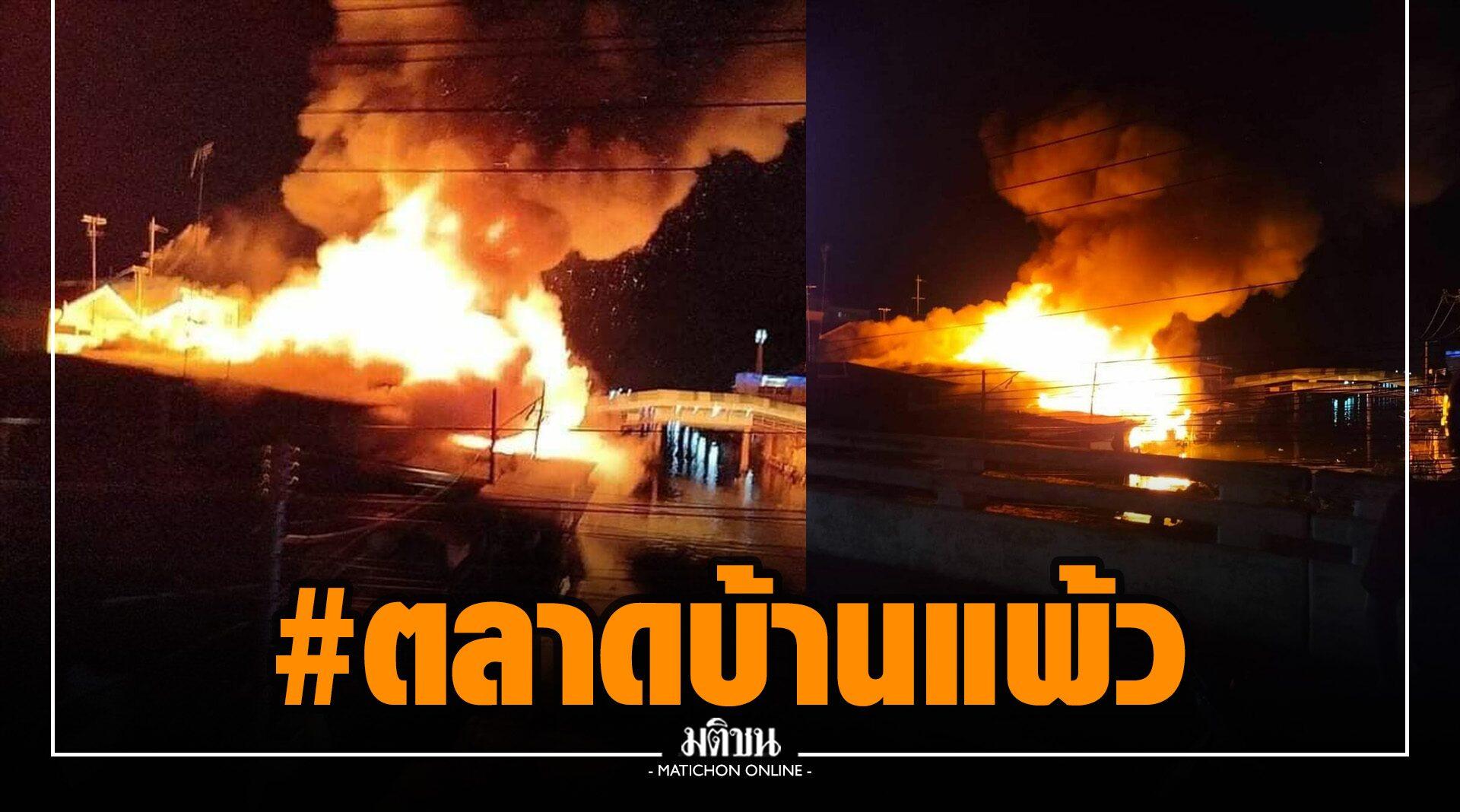 #ตลาดบ้านแพ้ว ขึ้นเทรนทวิตเตอร์อันดับ 1 หลังเพลิงไหม้ร่วมชั่วโมง รถดับเพลิงเข้าพื้นที่ไม่ได้