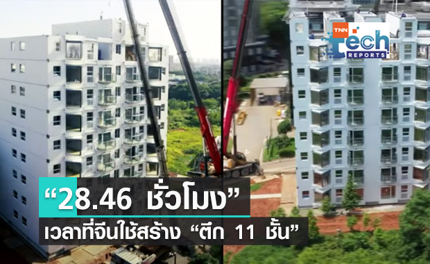 บริษํทก่อสร้างจีนโชว์พลัง !! สร้างตึก 11 ชั้นให้เสร็จภายในวันเดียว