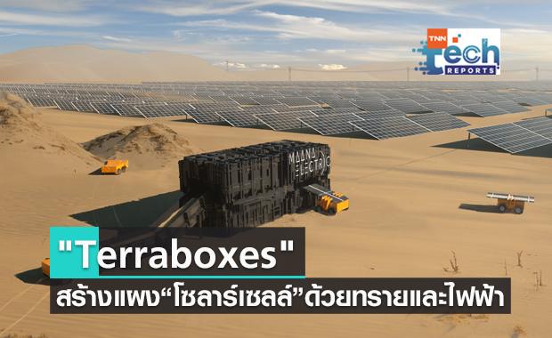 """""""Terraboxes"""" กล่องเปลี่ยนทรายและไฟฟ้าให้กลายเป็นแผงโซลาร์เซลล์"""