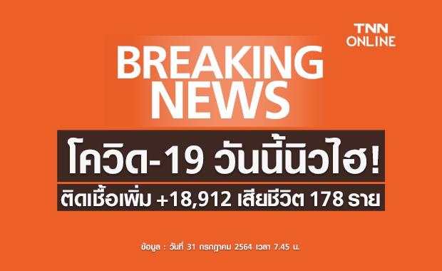 โควิด-19 วันนี้ นิวไฮ! ติดเชื้อเพิ่ม 18,912 ราย เสียชีวิต 178 ราย
