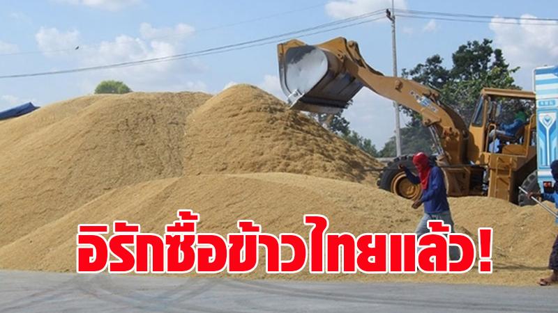 ฟุ้งอิรักซื้อข้าวไทย! เตรียมส่งออก 44,000 ตัน ครั้งแรกในรอบ 7 ปี - รัฐบาลมั่นใจออร์เดอร์มาต่อเนื่อง