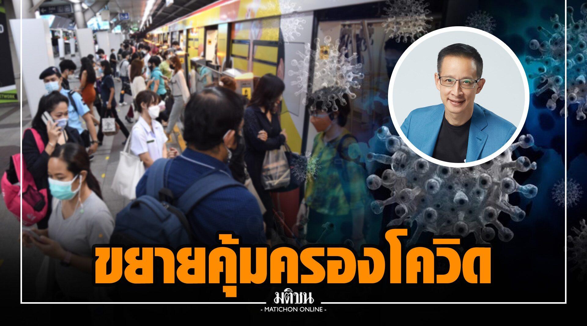 รับลูกคปภ. เมืองไทยประกันชีวิต ขยายความคุ้มครองกรณีติดเชื้อโควิด