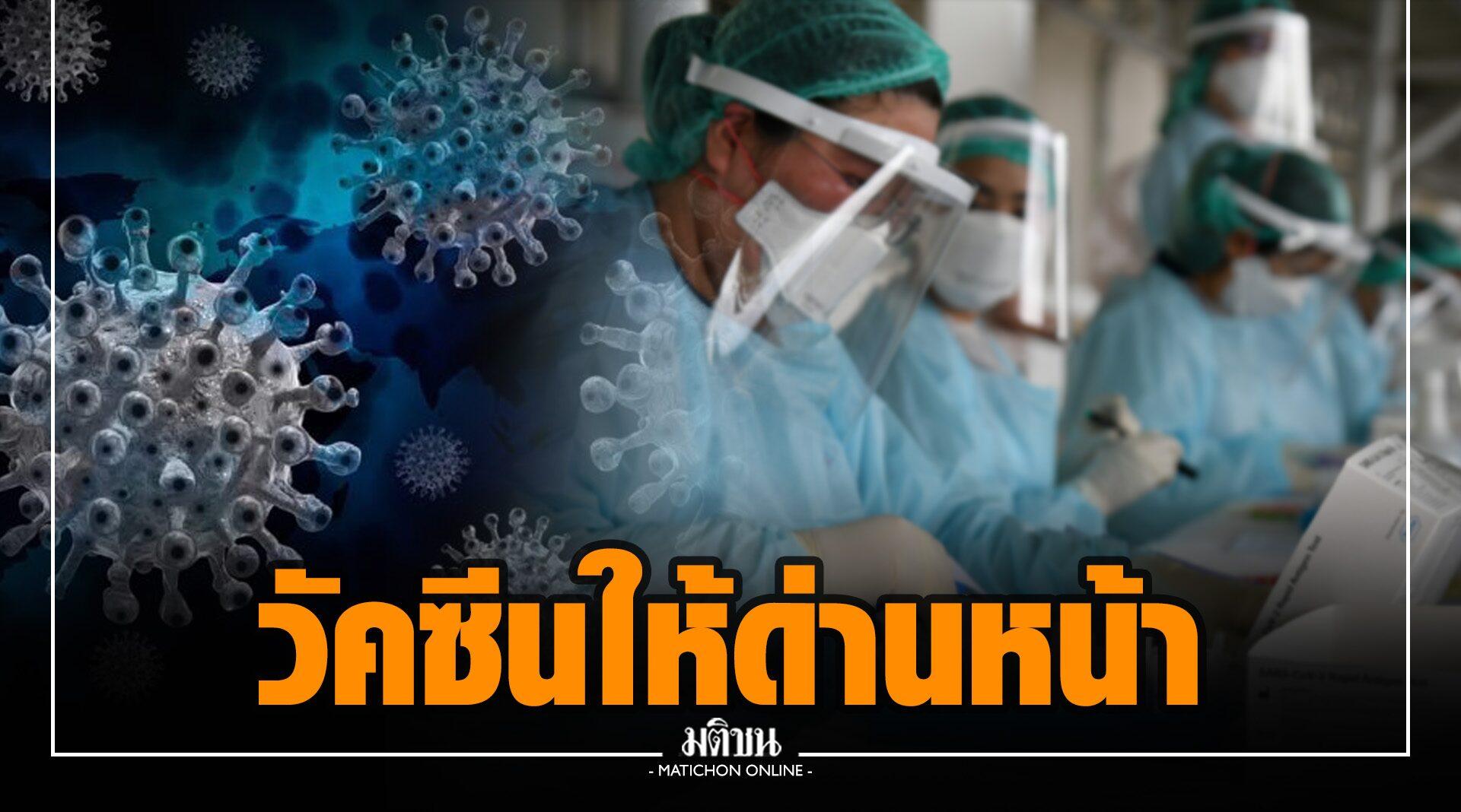 402 บุคลากรคณะแพทย์ มข. เรียกร้องฉีดวัคซีน เอ็มอาร์เอ็นเอ ชี้ถ้า 'ด่านหน้า' แพ้ ประเทศก็แพ้